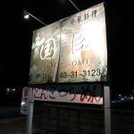 堀金の「国臣」は穴場的中華料理屋の聖地!