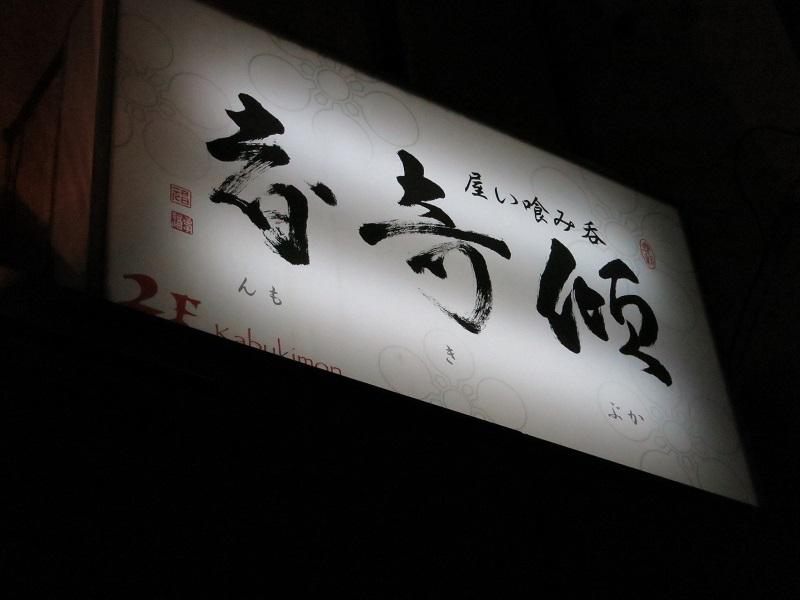 絶品のひと手間料理!松本市の居酒屋「傾奇者」