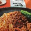 ファミマの汁なし担々麺はコスパ最強の本格派!