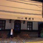 「スナックサボリ」は松本市が誇るワンコインランチが最高の秘店!