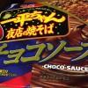 「一平ちゃん 夜店の焼きそば」の「チョコソース味」は想像していた味とはだいぶ違った!
