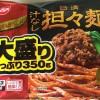ここまできたらコンビニと徹底比較!日清の冷凍食品「汁なし担々麺」・マルちゃん「やみつき屋 汁なし担々麺」も試してみた!