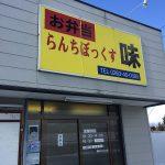 松本市「らんちぼっくす味」で泣く子も黙るハイパフォーマンスな弁当を買ってみた!
