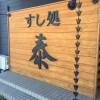 松本市でデカネタ寿司でお馴染みの「すし処 泰」のワンコインランチに挑む!