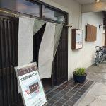 本日2016年7月30日は土用の丑の日!安曇野市豊科の「うなぎ割烹大黒屋」で歴史ある鰻を食す!