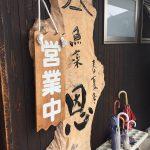 【かつ丼】松本市和田「魚菜 恩」のワンコインランチの品質の高さに腰抜かす!【そば】