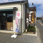 松本市平田のパン屋さん「みえるもれ」で、もちっと食感のパンを堪能!