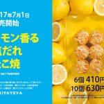 焼きたて屋の7月1日発売の新商品「レモン香る塩だれたこ焼き」がすっぱ美味そうと個人的に話題!