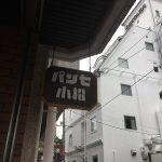 長野県のご当地パン「牛乳パン」の有名店!松本市「小松パン店(パンセ小松)」を徹底的に食べつくす!