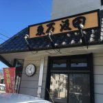ワンコインバイキング弁当という魅力の言葉!松本市「魚万汲田」のランチ弁当を堪能した話!