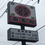 松本市「中華料理喜多郎 両島店」で食い倒れ特盛ランチメニューにギブアップ寸前!