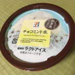 【神降臨】セブンイレブン「チョコミント氷」実食・比較・徹底解剖!ついに発売開始!【カロリーは?】